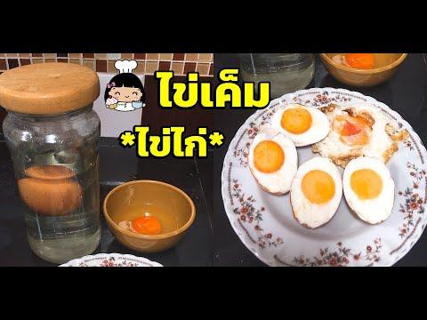 🍳 ไข่เค็ม จากไข่ไก่ (ดอง 7 วันเท่านั้น)