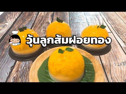 🍊 วุ้นลูกส้มฝอยทอง (ขนมมงคล ตรุษจีน)