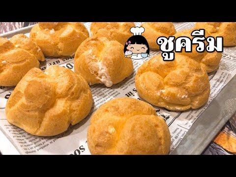 🍪 ชูครีม (วิธีทำเปลือกชู และ ไส้คัสตาร์ดครีมสด)