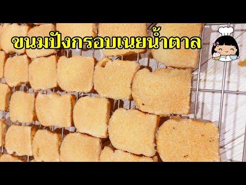 🍞 ขนมปังกรอบเนยน้ำตาล (พร้อมบอกต้นทุน)