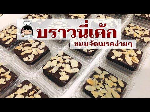 🍫 เค้กบราวนี่ ช็อคโกแลต (ขนมจัดเบรคง่ายๆ) | บ้านส้มซ่าเบเกอรี่