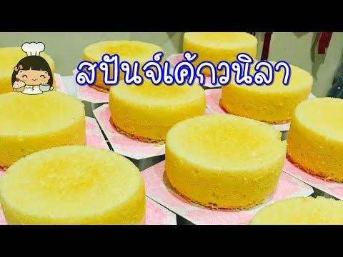 🎂 สปันจ์เค้กวนิลา (วิธีทำเค้กง่ายๆ สําหรับมือใหม่)