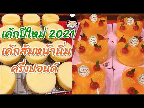 เค้กปีใหม่ 2021 (🍊 เค้กส้มหน้านิ่มครึ่งปอนด์) | บ้านส้มซ่าเบเกอรี่