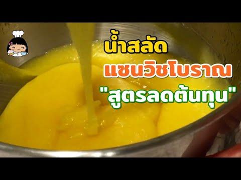 🍯 น้ำสลัดแซนวิชโบราณ อร่อยๆ (สูตรลดต้นทุน)
