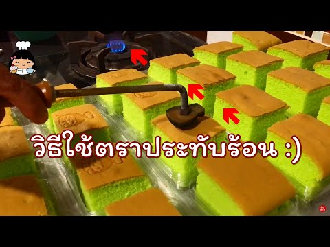 🌟 วิธีใช้ตราประทับร้อน (ตราปั้มเค้กไข่) | บ้านส้มซ่าเบเกอรี่