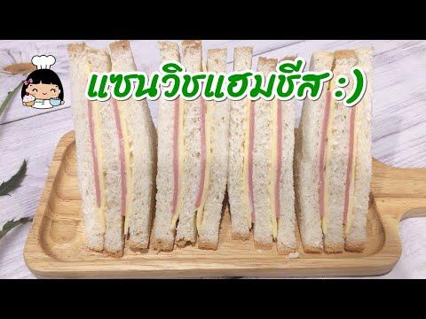 🍞 แซนวิชแฮมชีส (เมนูอาหารเช้าง่ายๆ ขายดีมาก)   บ้านส้มซ่าเบเกอรี่