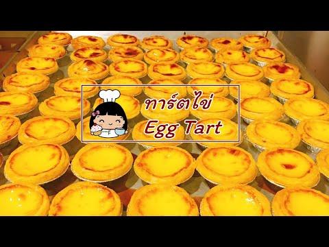 💰 ทาร์ตไข่ (สูตรขายดี)   วิธีทำทาร์ตไข่ ง่ายๆ