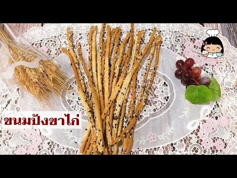 💕 ขนมปังขาไก่งาดำ (สูตรนวดมือทำง่าย กรอบอร่อย)